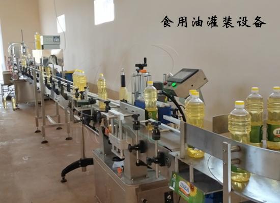 食用油灌装设备